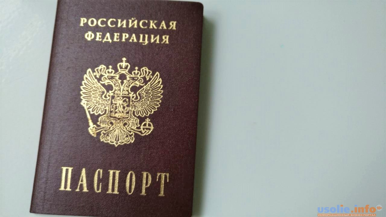 Загранпаспорт быстро без регистрации