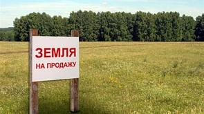 крайней аукцион по продаже земельных участков под ижс неопровержимое