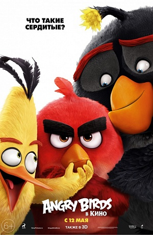 Angry Birds � ���� 3D