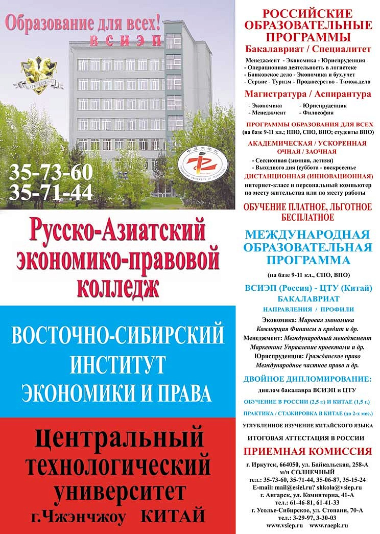 Заявка на дистанционное обучение в Русско-Азиатский экономико-правовой колледж